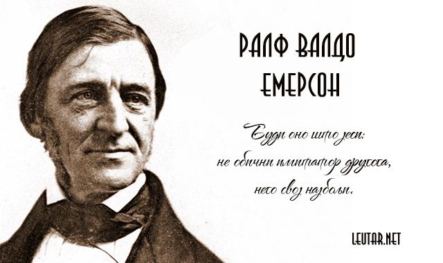 Leutar.net Ralf Valdo Emerson: O samopouzdanju