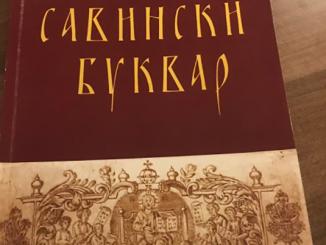 Leutar.net Najstariji sačuvan srpski bukvar – Bukvar iz manastira Savina