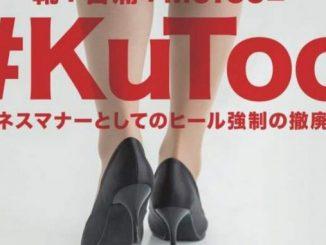 Leutar.net #KuToo: žene u Japanu protiv visokih potpetica na radnom mjestu