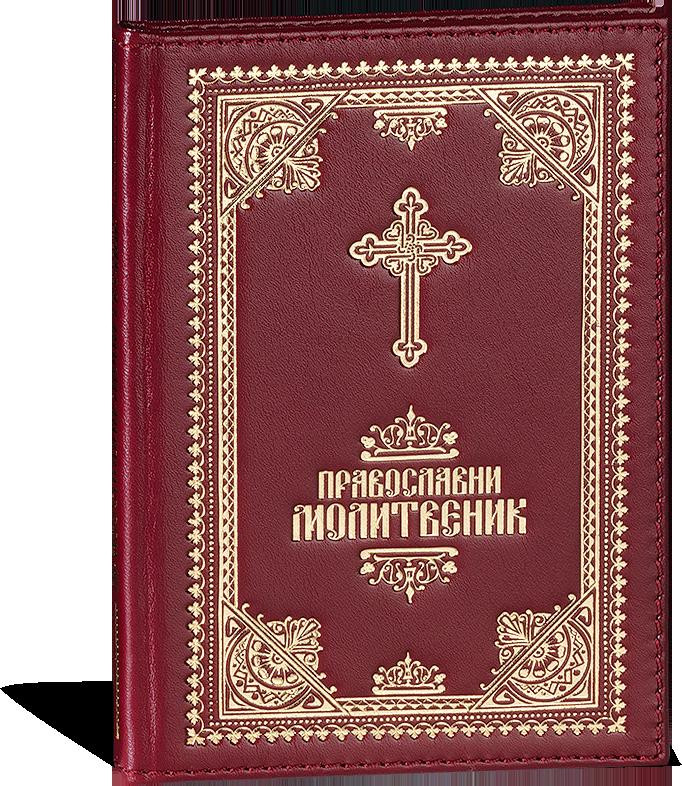 pravoslavni dom treba da ima molitvenik